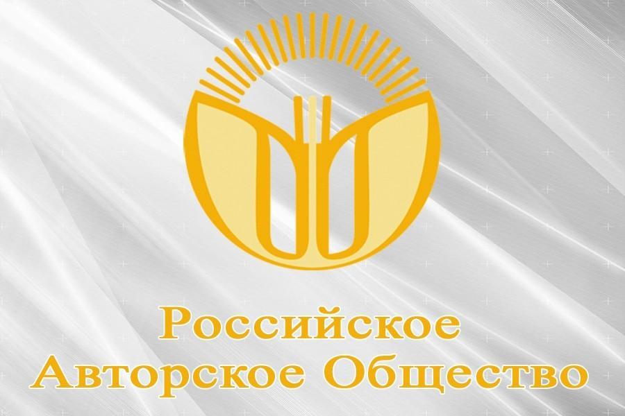 """""""Российское авторское общество"""" подписало новый Договор на тему защиты авторских прав"""