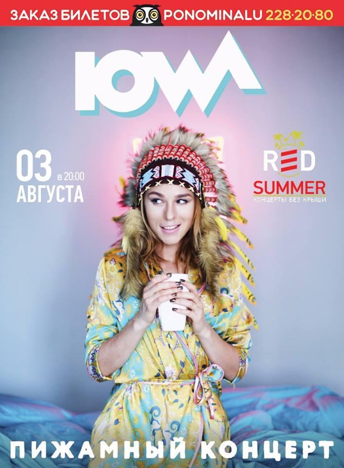 «Пижамный» концерт группы IOWA!