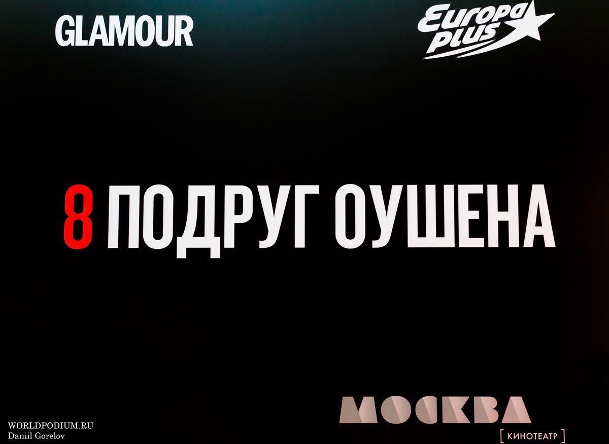 Кинотеатр «Москва» принял подруг Оушена