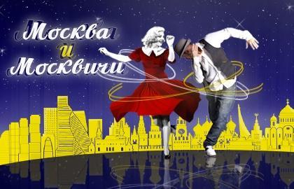 Спектакль «Москва и москвичи»