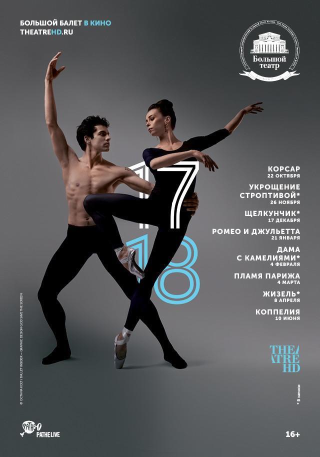 Прямая трансляция балета Большого театра «Ромео и Джульетта» пройдет в кинотеатрах