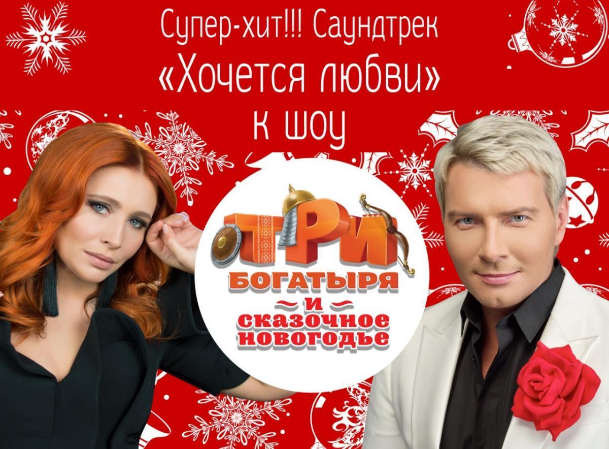 Николай Басков и Анастасия Спиридонова отдали голоса героям шоу «Три Богатыря и сказочное Новогодье»
