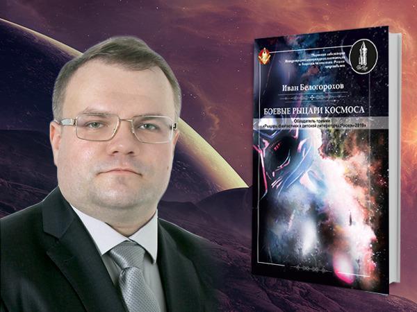 """Вышла в свет книга """"Боевые рыцари космоса"""""""