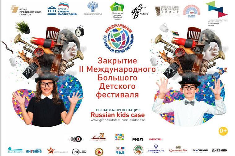 II Международный Большой Детский фестиваль подведёт итоги в рамках Санкт-Петербургского международного культурного форума