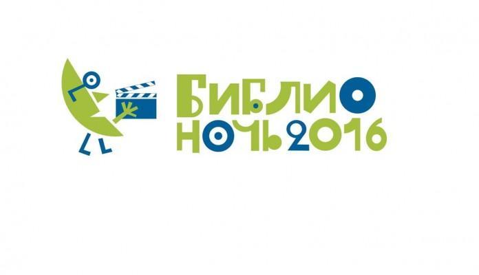 Всероссийская акция «Библионочь» прошла в 82-х регионах России