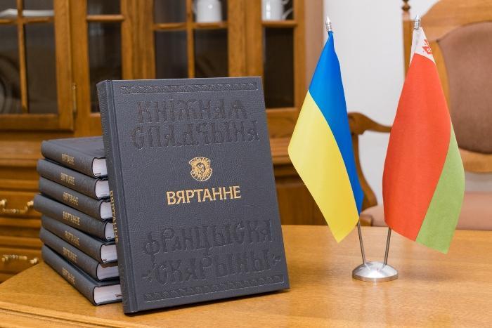 Библиотеки Украины получили издание о белорусском первопечатнике