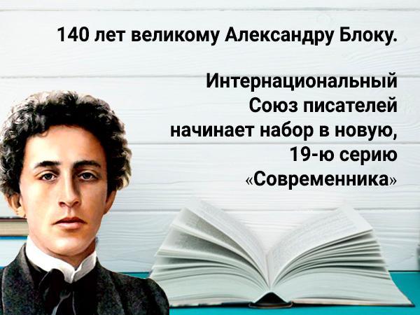 Писательская организация отмечает 140-летие Александра Блока
