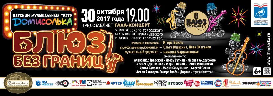 Гала–концерт «Блюз без границ»