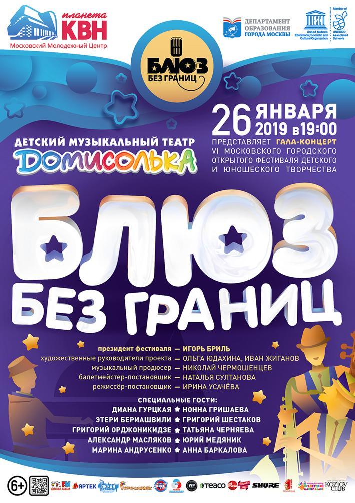 Гала–концерт VI Московского городского открытого фестиваля детского и юношеского творчества «Блюз без границ»