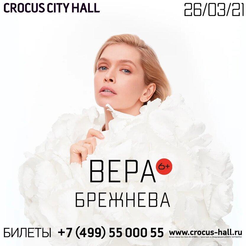 Сольный концерт Веры Брежневой «V.»