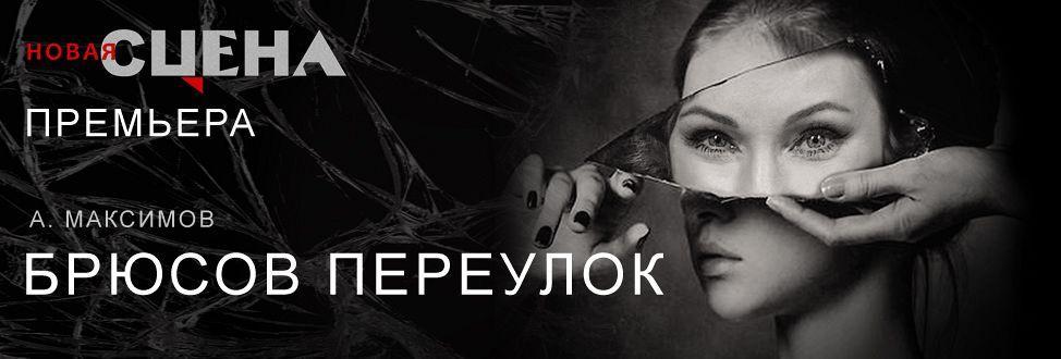 «Брюсов переулок» на Новой сцене Вахтанговского театра