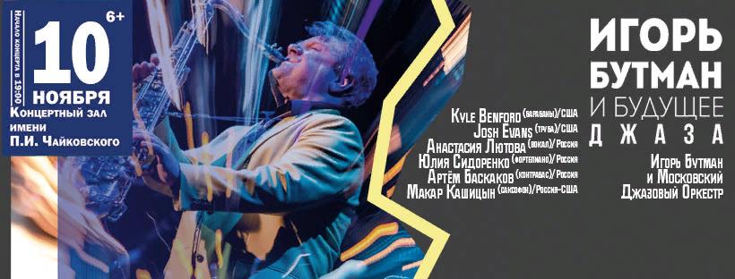 Игорь Бутман представляет: VI международный фестиваль «Будущее джаза»