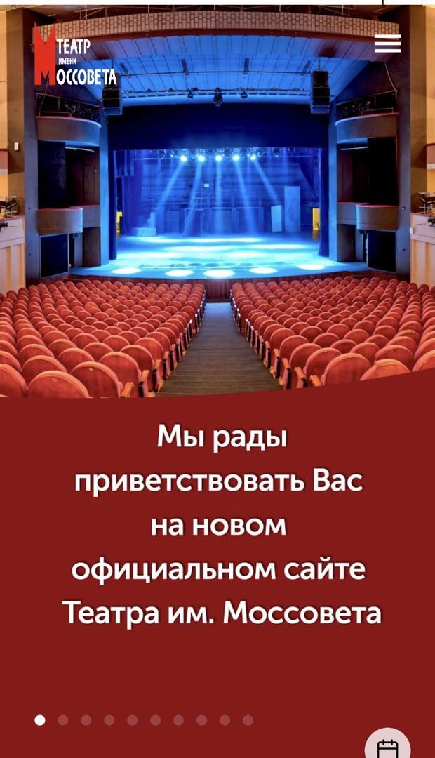 Театр имени Моссовета приглашает на обновлённый официальный сайт
