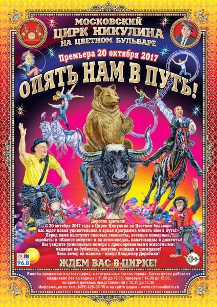 Цирк Никулина представит новую программу «Опять нам в путь!»