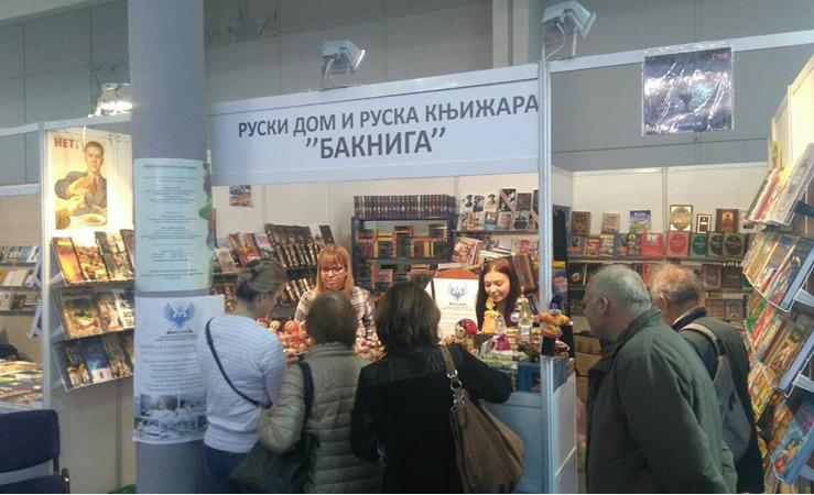 В столице Сербии открылась 61-я Международная книжная выставка-ярмарка