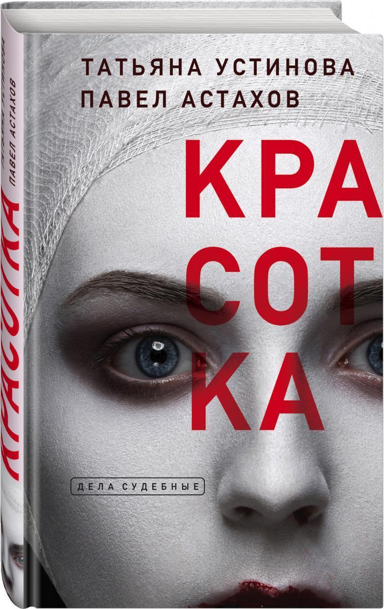 Татьяна Устинова и Павел Астахов выпускают новый роман о судебном закулисье и одержимости пластической хирургией «Красотка»