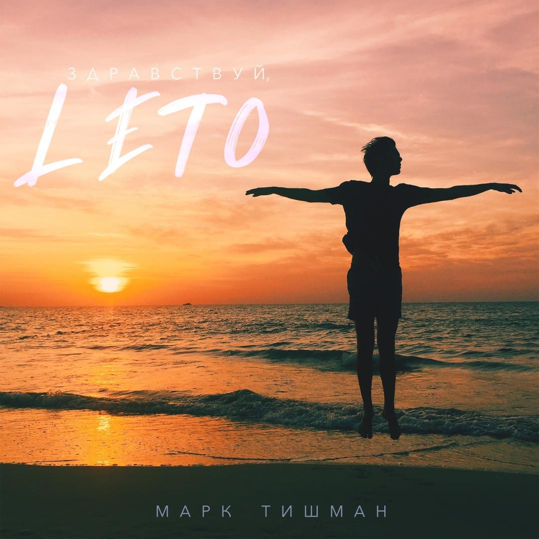 Новая песня автора-исполнителя Марка Тишмана «Здравствуй, ЛЕТО» - один из главных шлягеров весны и предстоящего лета!