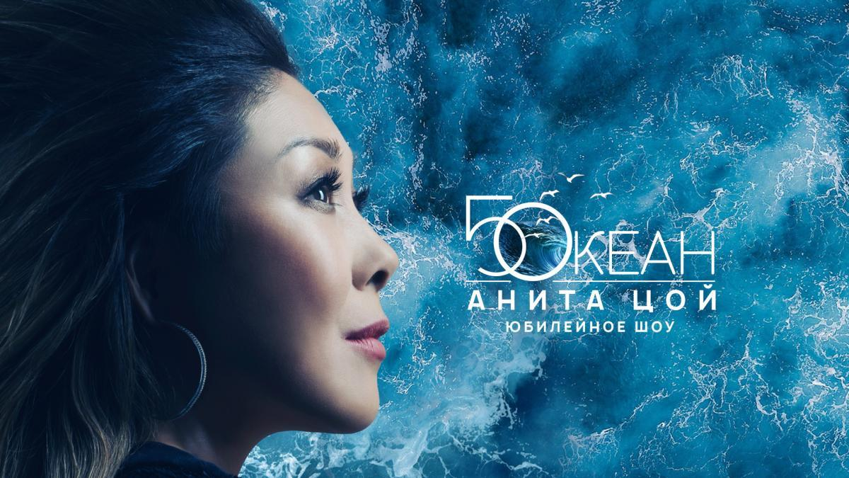 """Анита Цой представит в Кремле юбилейное шоу """"Пятый океан"""""""