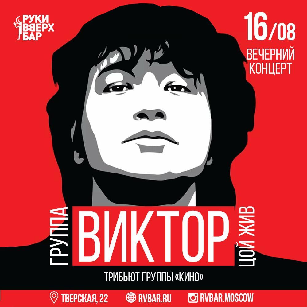 Хиты группы «Кино» в концерте трибьют-группы «Виктор»