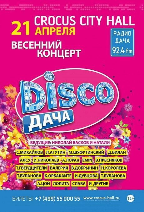 Радио Дача приглашает встретить весну вместе!