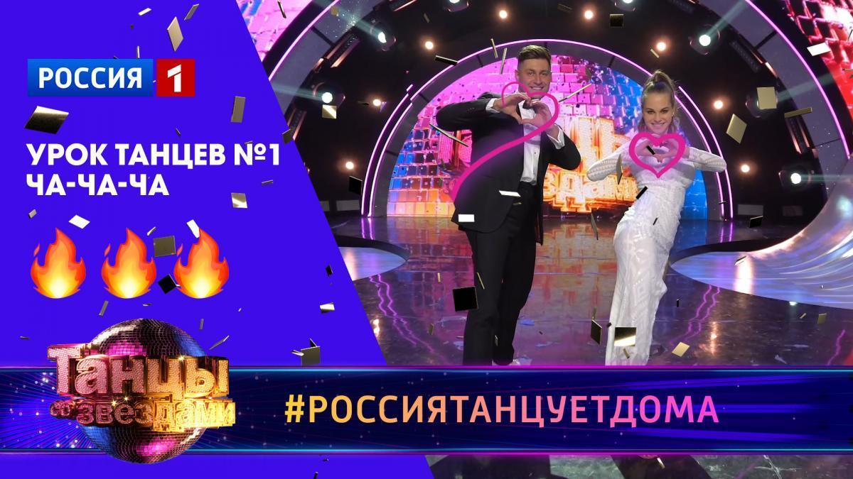 #РОССИЯТАНЦУЕТДОМА: масштабный флешмоб возвращается