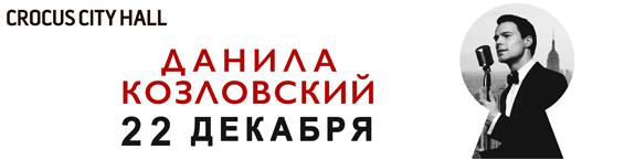 «Большая мечта обыкновенного человека» снова в Москва