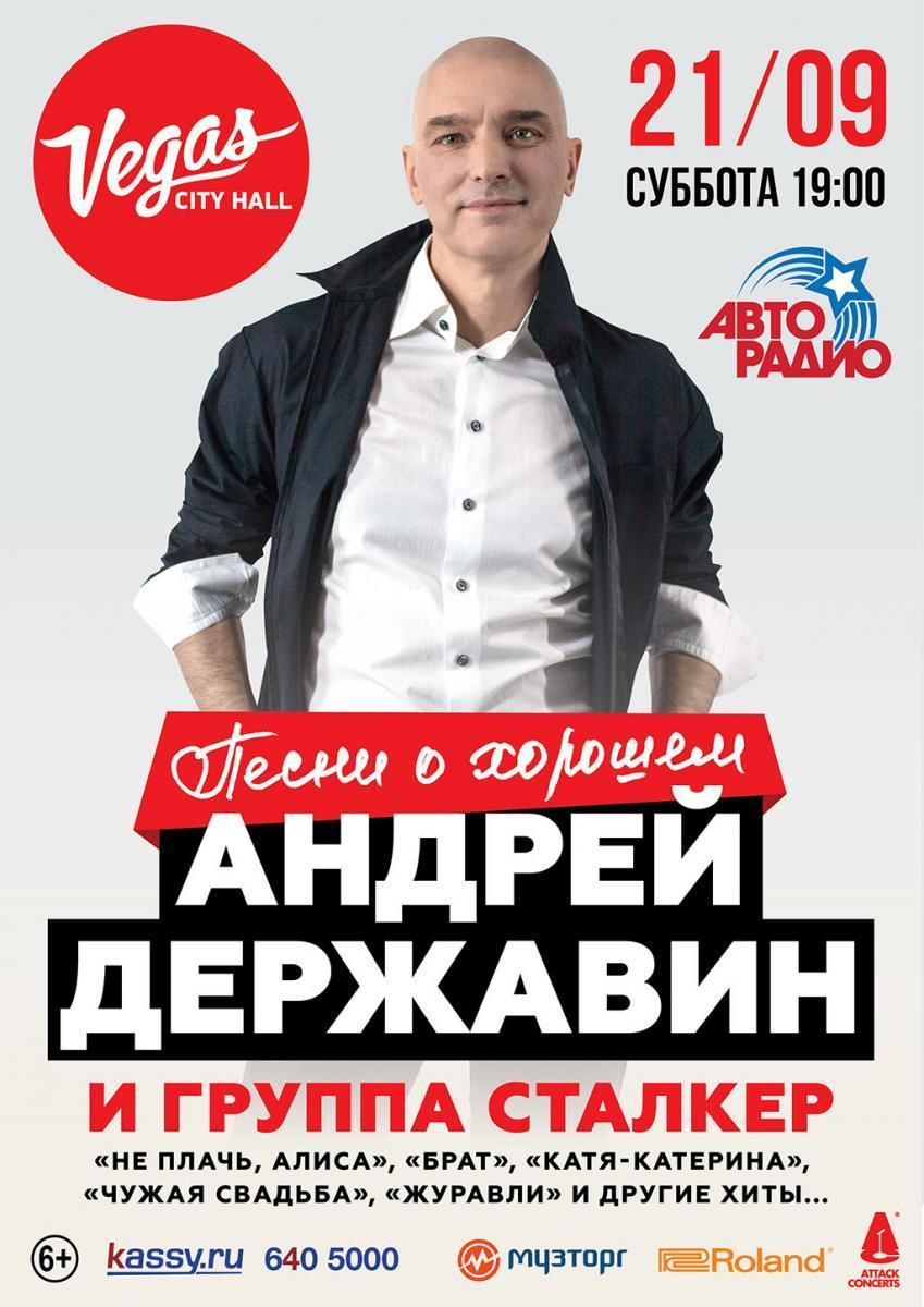 Андрей Державин споет «Песни о хорошем»