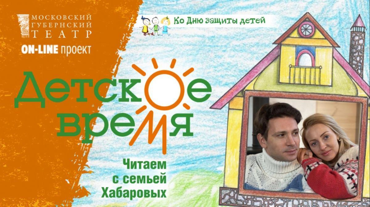 Московский Губернский театр запускает онлайн марафон ко Дню защиты детей