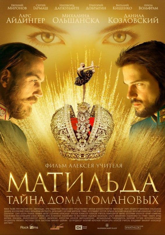 Премьера трейлера фильма Алексея Учителя «Матильда»