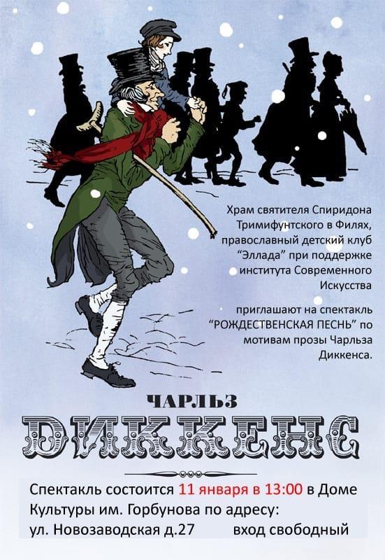 «Рождественская песнь» по мотивам прозы Чарльза Диккенса пройдёт в ДК им. Горбунова при поддержке института Современного Искусства