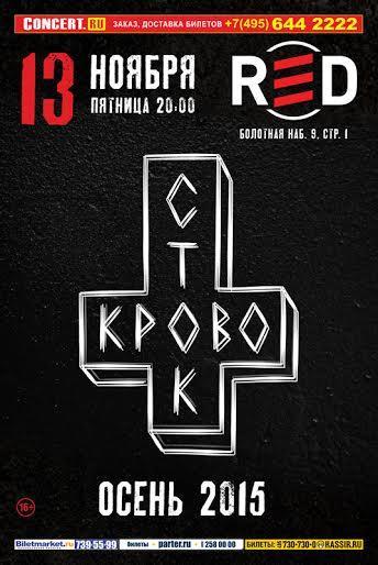 """13 ноября в клубе Red выступит """"Кровосток"""""""