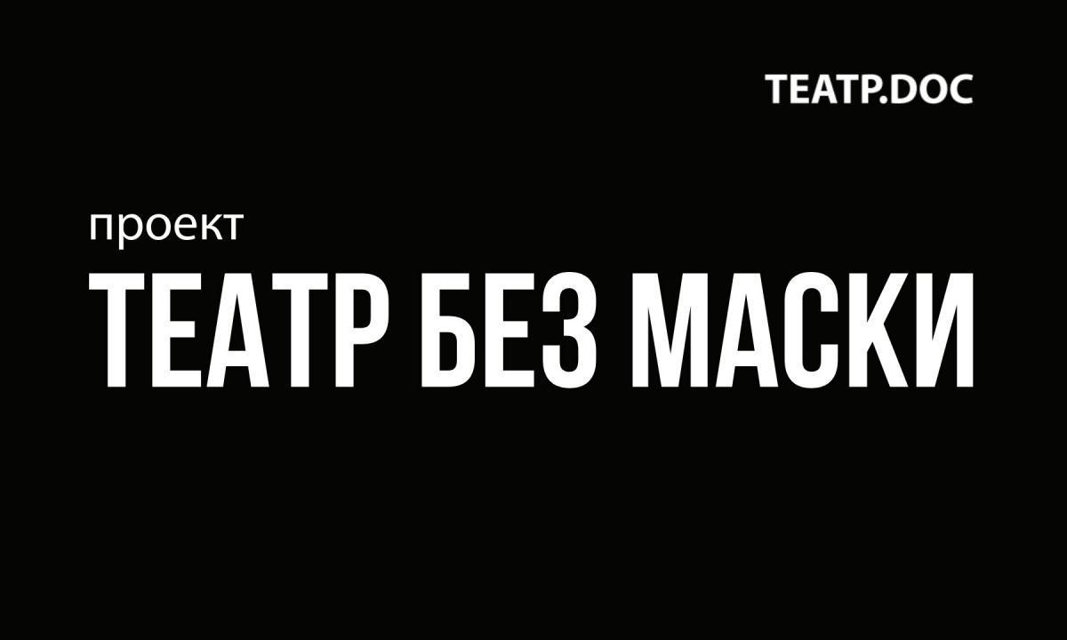 В Театре.doc началось осуществление большого проекта «Театр без маски»