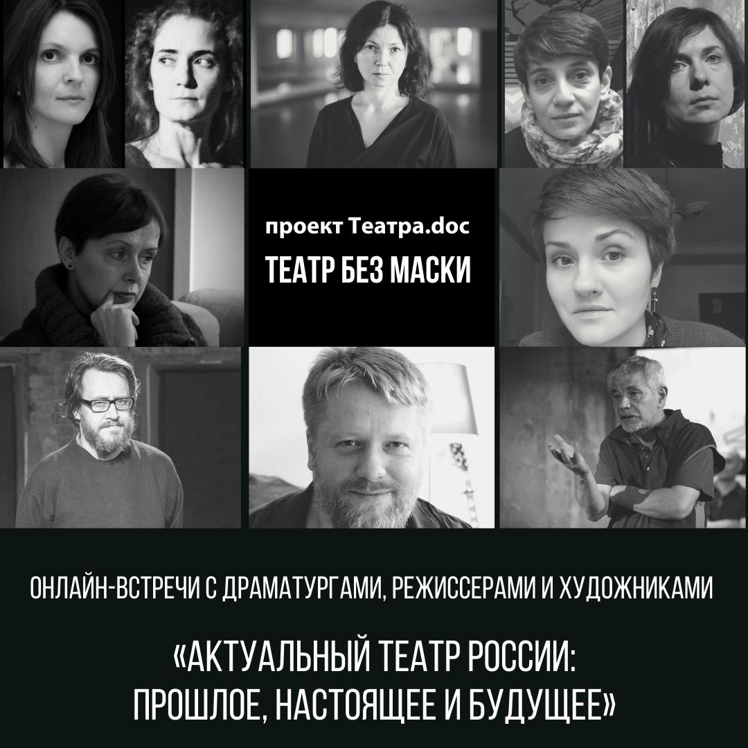 «Актуальный театр России: прошлое, настоящее и будущее»