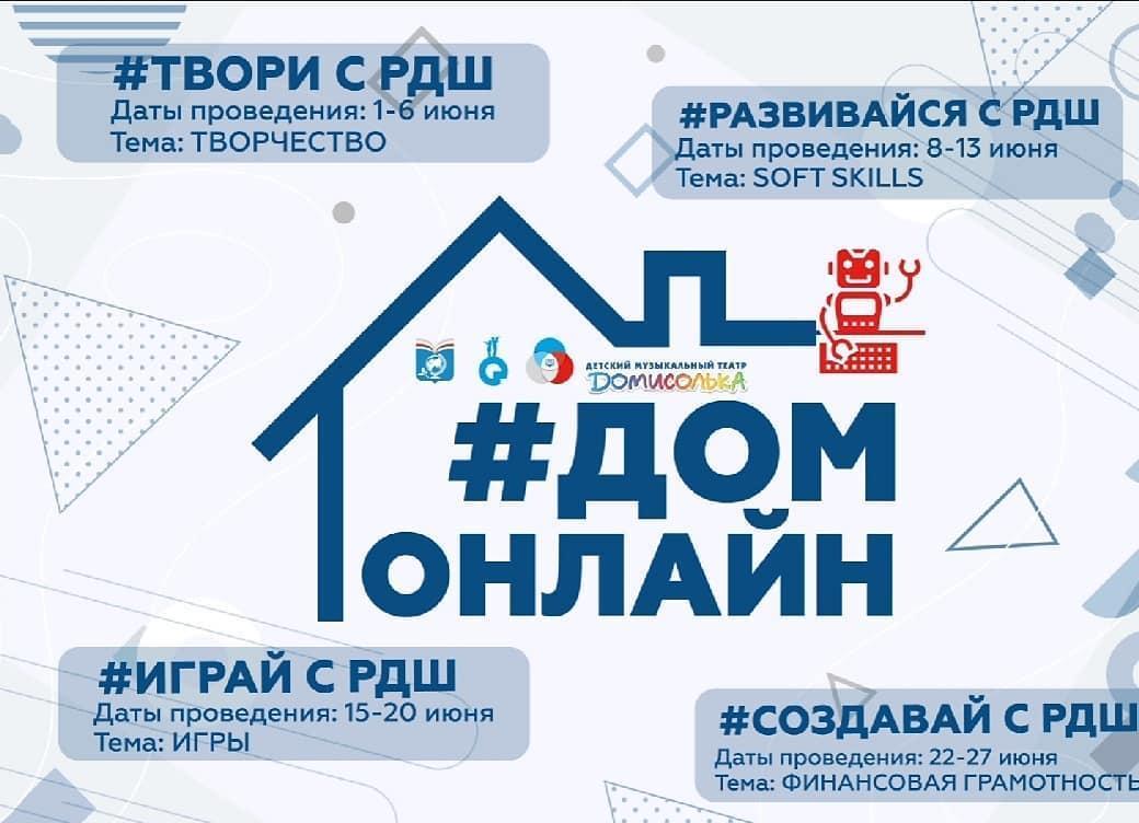 Московское региональное отделение РДШ предлагает провести лето вместе на проекте #ДОМонлайн!