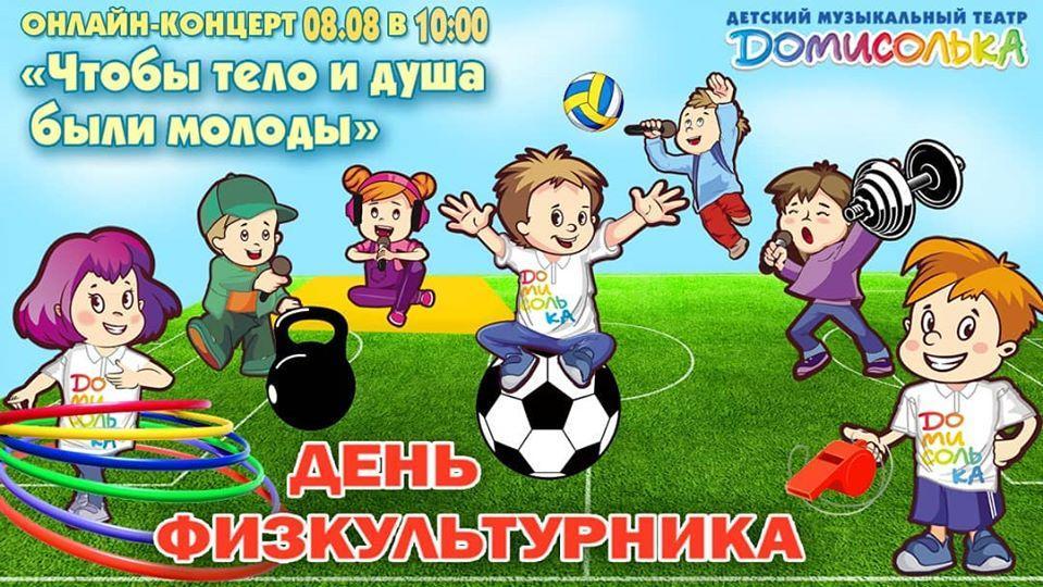 """Детский музыкальный театр """"Домисолька"""" приглашает на концерт, посвященный Дню физкультурника"""