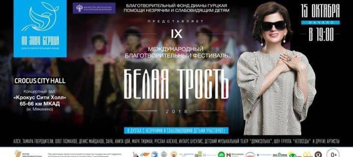 «Домисолька» выступит на фестивале «Белая трость»