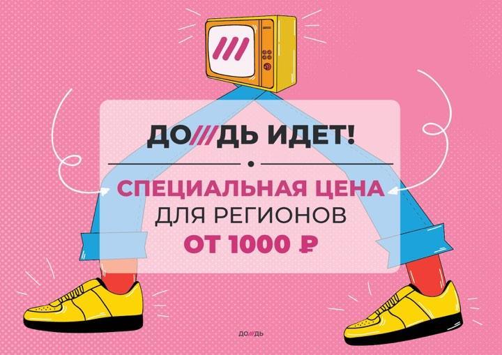 В регионы России придет «Дождь»