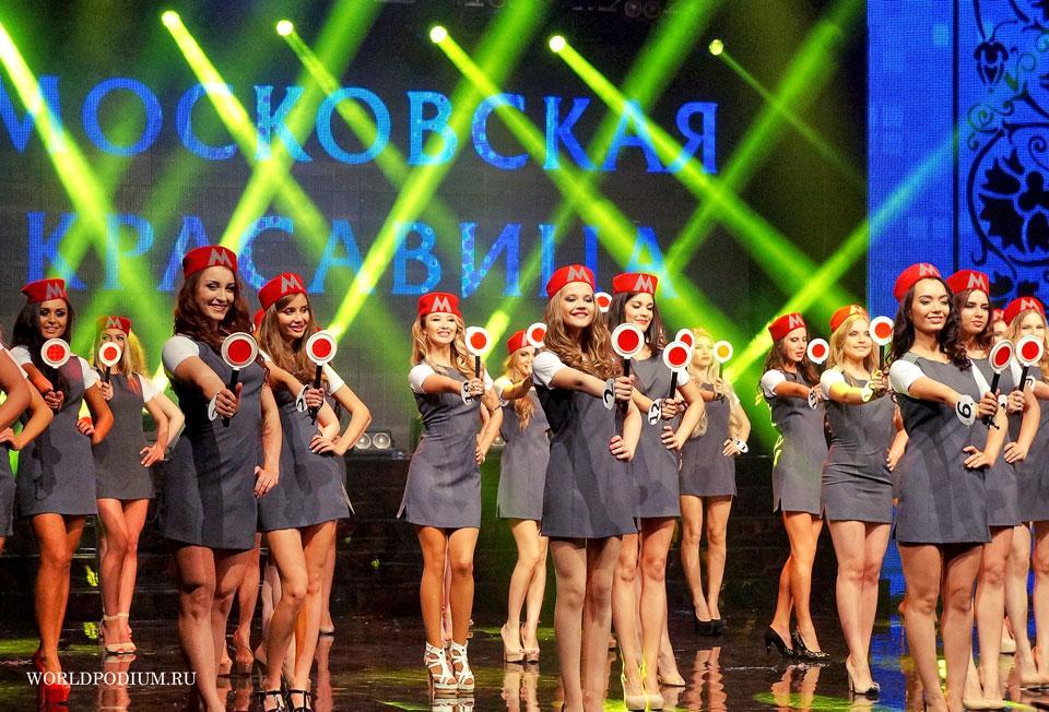 Финал XXI фестиваля талантов и красоты «Мисс Москва 2016»