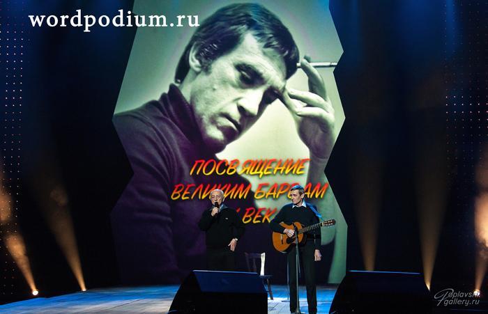 Концерт воспоминаний о Высоцком