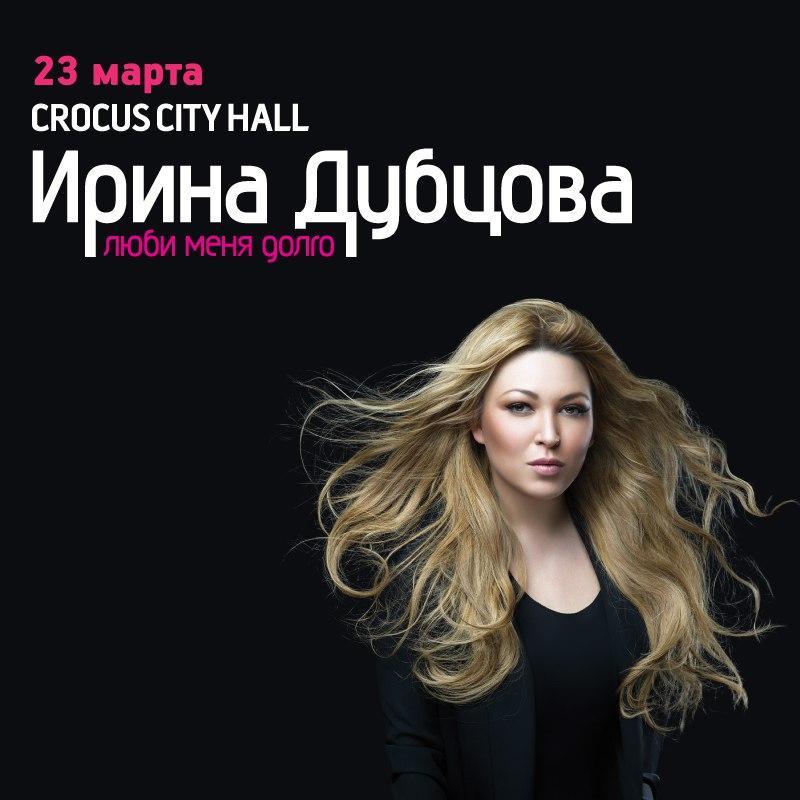 Концерт Ирины Дубцовой - «Люби меня долго»