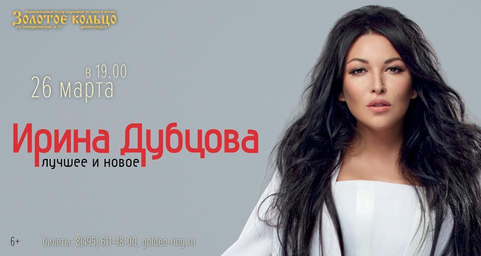 Сольный концерт Ирины Дубцовой