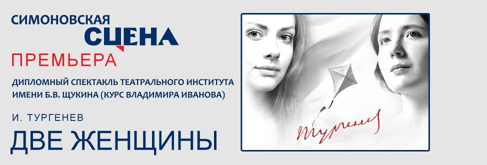 «Две женщины» на Симоновской сцене Вахтанговского театра