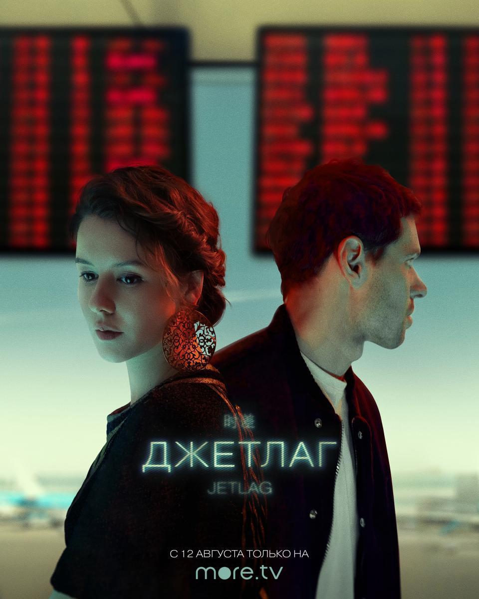 Сериал «Джетлаг» Михаила и Лили Идовых выйдет эксклюзивно на more.tv