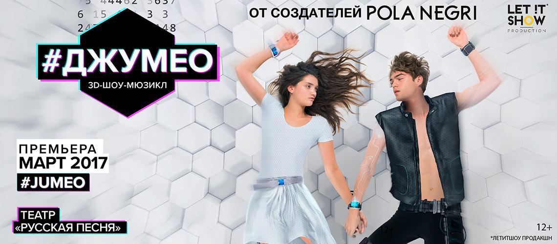 3D шоу-мюзикл  #ДЖУМЕО
