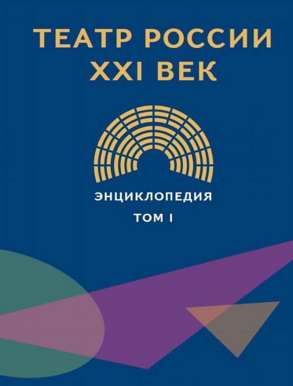 Второй том энциклопедии «Театр России. ХХI век»