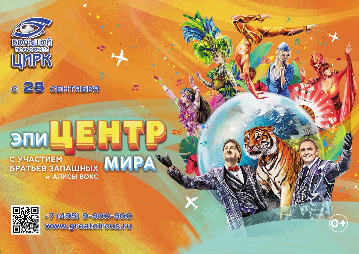 «ЭпиЦЕНТР мира» с братьями Запашными возвращается на манеж Большого Московского цирка!