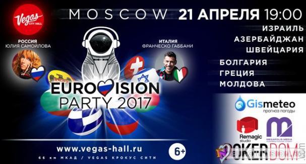 Российская pre-party конкурса Евровидение-2017 под угрозой из-за политики