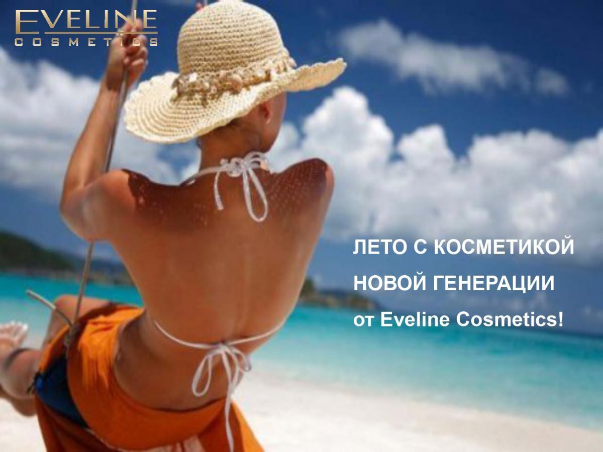 Встречаем лето во всеоружии: косметика новой генерации от Eveline Cosmetics!