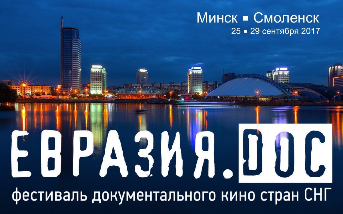 """В Минске проходит фестиваль """"Евразия. DOC"""""""