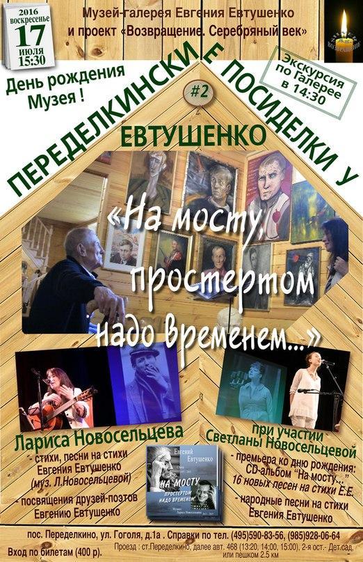 """Переделкинские Посиделки у Евтушенко"""